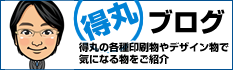 得丸ブログ 売れて・ウケるメモ帳を作る!