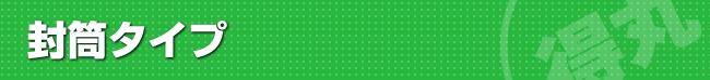 角形3号 封筒